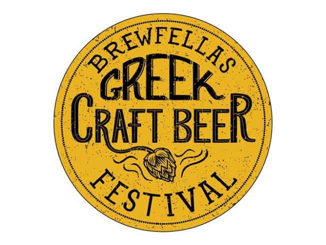 Brewfellas Greek Craft Beer Festival 2017
