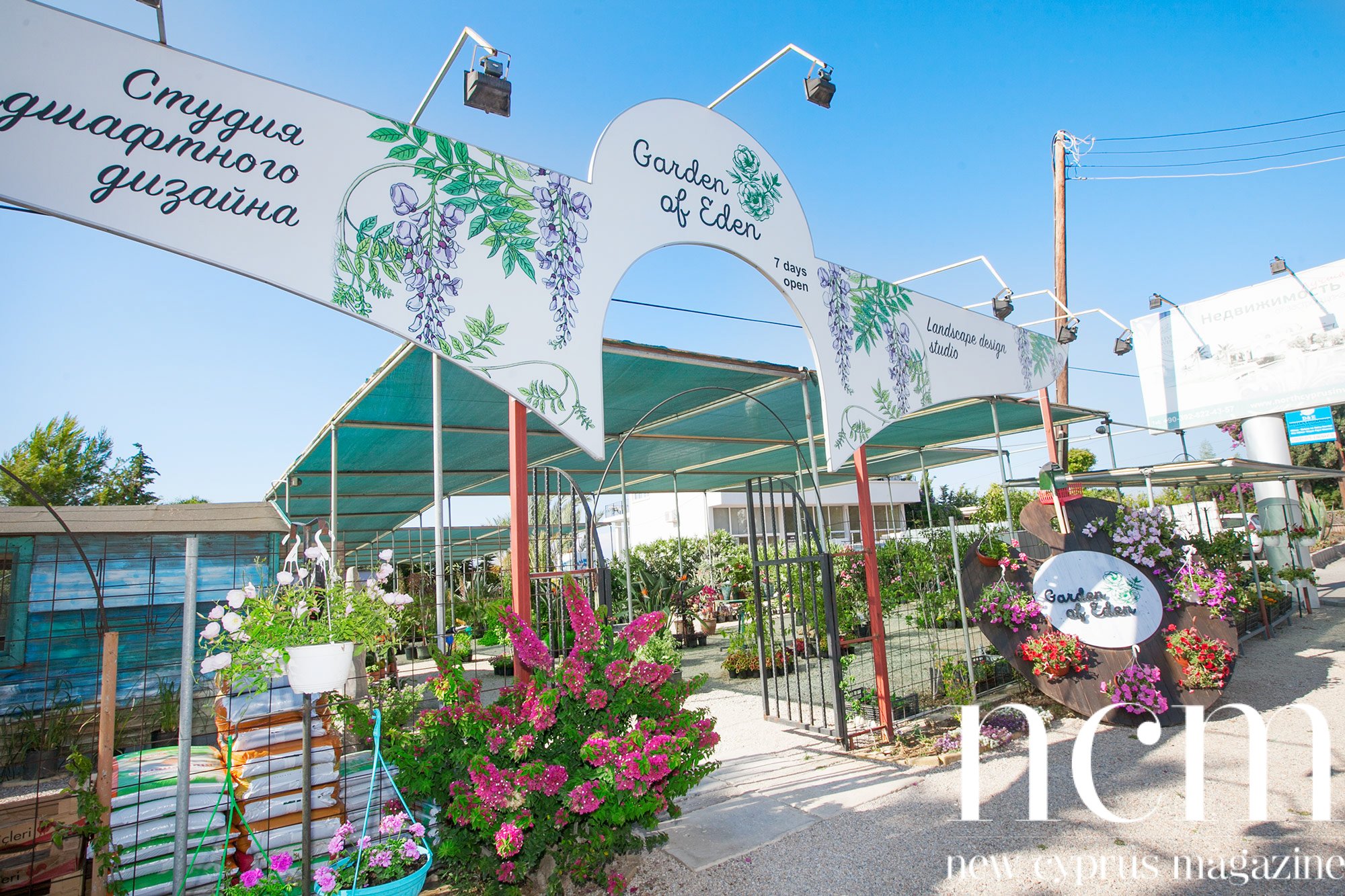 Garden of Eden - Garden centre Catalkoy